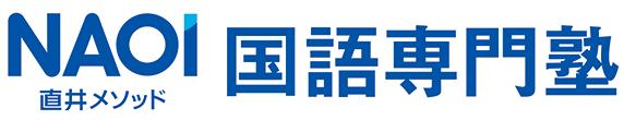 直井メソッド国語専門塾 用賀校 講師ブログ